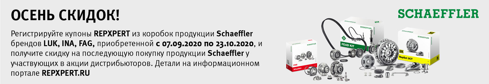 АКЦИЯ SCHAEFFLER