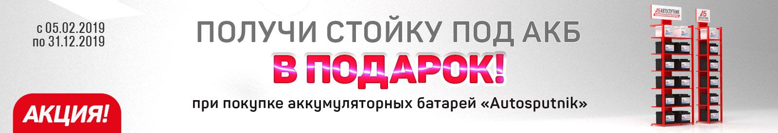 """Акция """"Стойка под аккумуляторы Autosputnik в подарок"""""""
