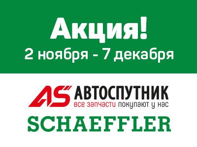 Акция  от компаний Schaeffler и Автоспутник!