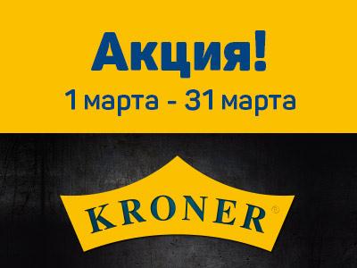 Акция  KRONER и Автоспутник