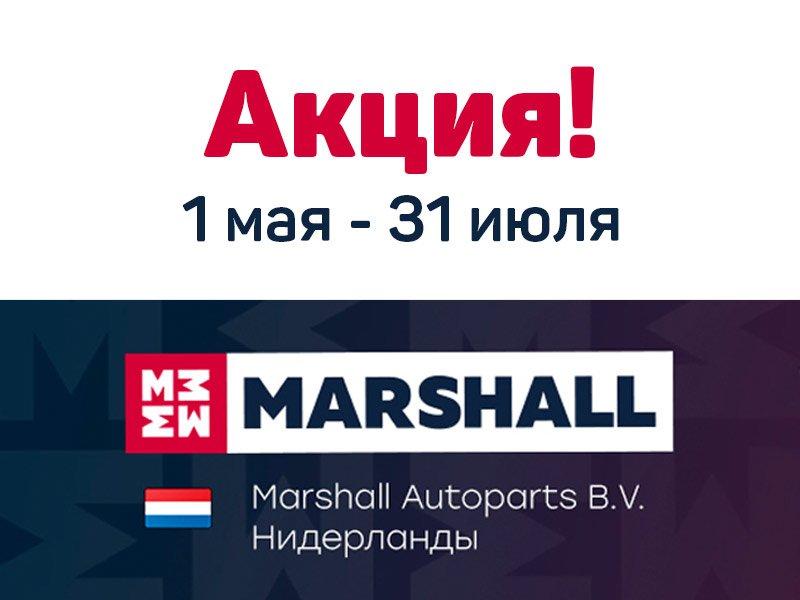 АКЦИЯ MARSHALL