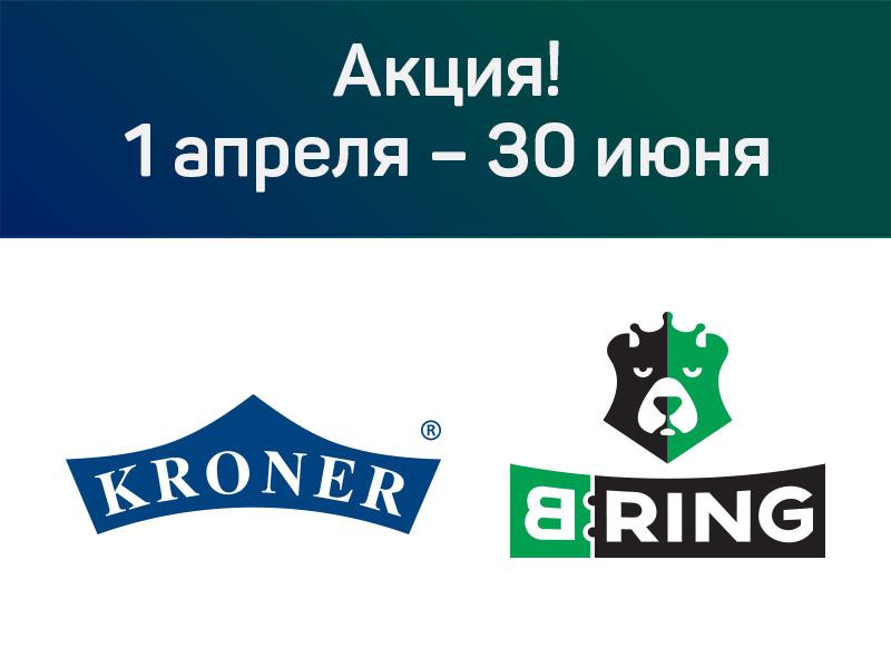 АКЦИЯ B-RING и KRONER