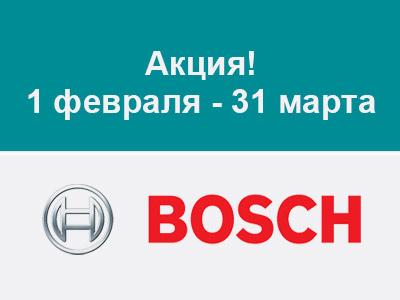 Акция Bosch X4