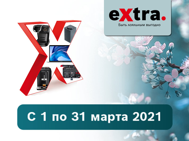 Весенняя акция в eXtra (аккумуляторы, ремни, свечи зажигания, тормозные системы, фильтры, щетки стеклоочистителей)
