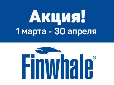 Акция  Finwhale и Автоспутник