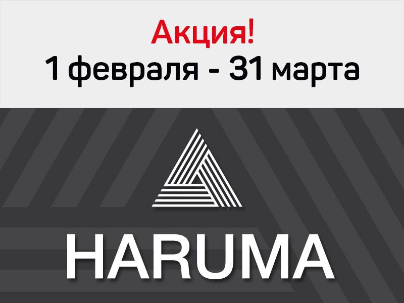 АКЦИЯ HARUMA