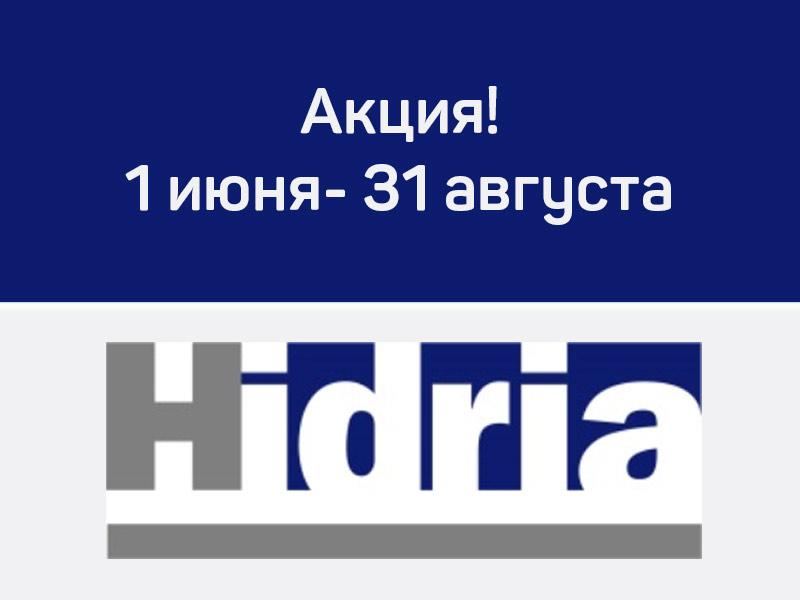 АКЦИЯ HIDRIA