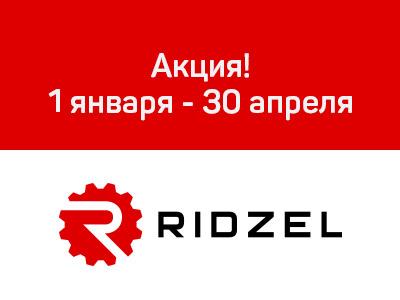 Акция RIDZEL и Автоспутник