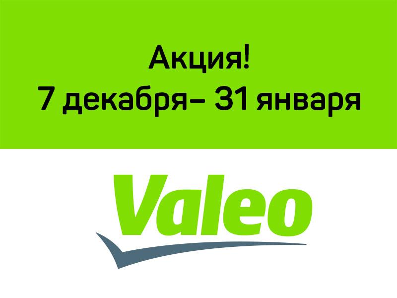 АКЦИЯ VALEO