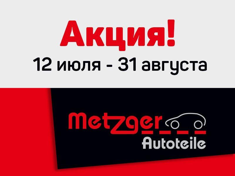 Акция Metzger