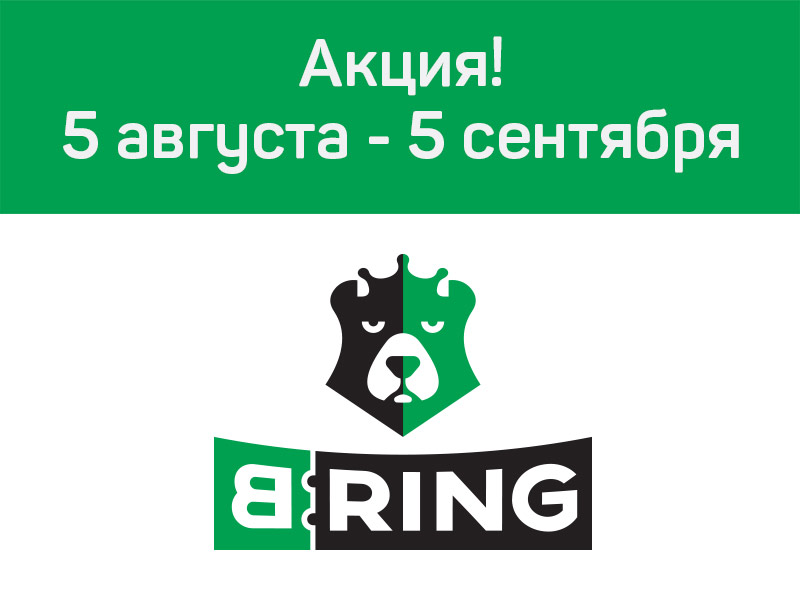 АКЦИЯ B-RING