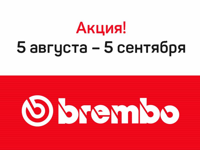 АКЦИЯ BREMBO