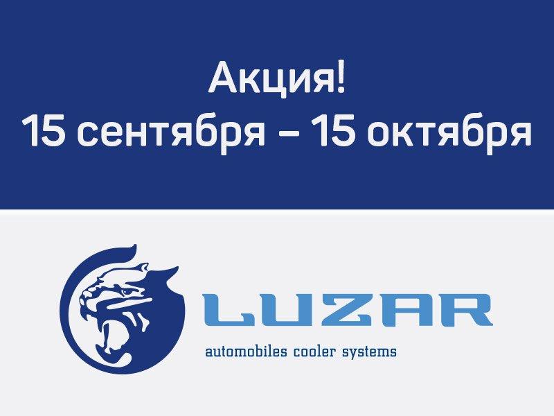 АКЦИЯ LUZAR