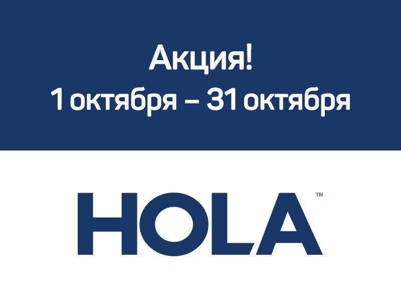 Акция HOLA