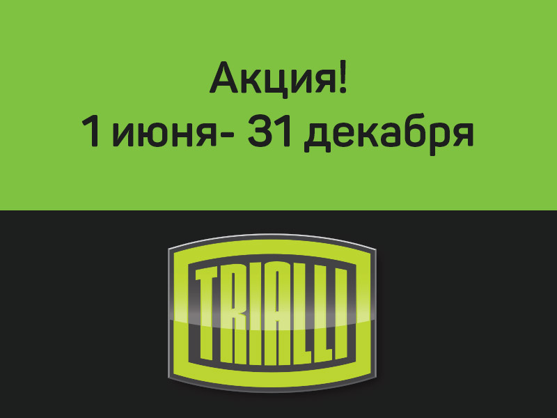 АКЦИЯ TRIALLI