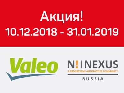 Акция  от компаний Valeo и Автоспутник!